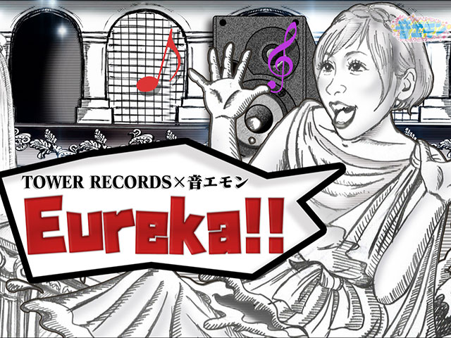 音エモン×TOWER RECORDS Eureka!