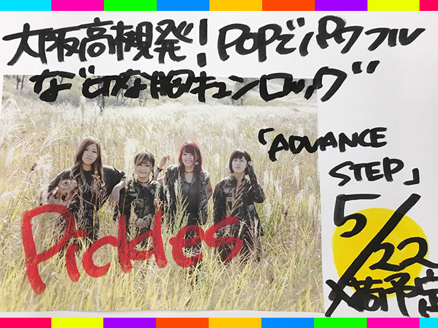 音エモン×TOWER RECORDS Eureka!/PICKLES