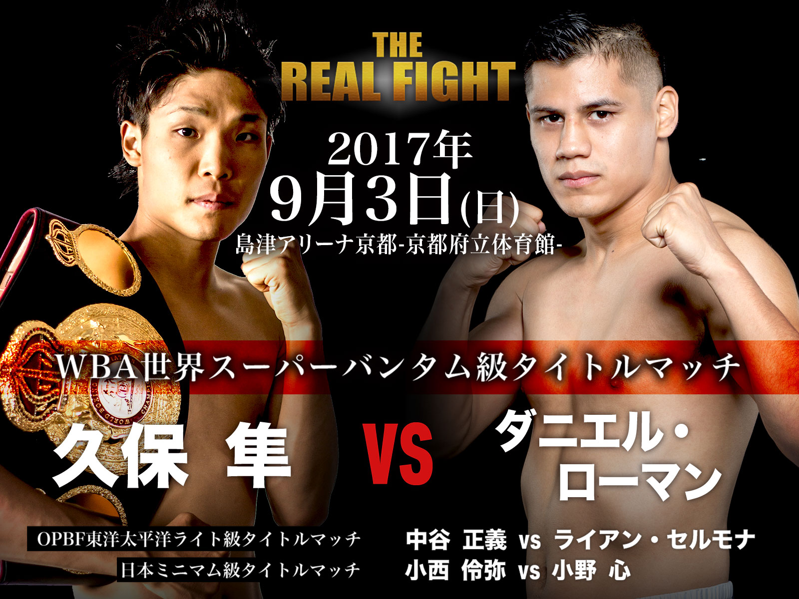 2017/9/3 THE REAL FIGHT[世界] 島津アリーナ京都