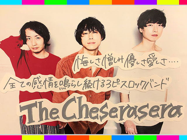 音エモン×TOWER RECORDS Eureka!/The Cheserasera